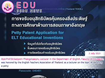 Asst.Prof.Dr.Sasiporn Phongploenpis, Lecturer in the Department of English, Faculty of Education, was honored by the English Teachers Association of Thailand. as a lecturer on the topic of obtaining a petty