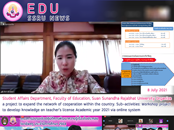Student Affairs Department, Faculty of Education, Suan Sunandha Rajabhat University Organize a project to expand the network of cooperation within the country. Sub-activities: Workshop project to develop knowledge on teacher's license Academic year 2021