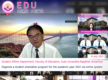 Student Affairs Department, Faculty of Education, Suan Sunandha Rajabhat University Organize a student orientation program for the academic year 2021 via online system
