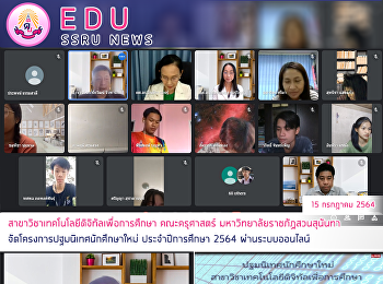 Digital Technology for Education, Faculty of Education, Suan Sunandha Rajabhat University Organize an orientation program for new students for the academic year 2020 via online system
