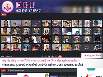สาขาวิชาวิทยาศาสตร์ทั่วไป คณะครุศาสตร์ มหาวิทยาลัยราชภัฏสวนสุนันทา จัดกิจกรรมปฐมนิเทศนักศึกษาใหม่่ ประจำปีการศึกษา 2564 ผ่านระบบออนไลน์