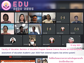 Faculty of Education, Bachelor of Education Program General Science Receive an internal quality assessment of education Academic year 2020 from external experts (via online system)
