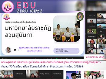 คณะครุศาสตร์ จัดการประชุมโรงเรียนเครือข่ายร่วมวิชาชีพครูกับมหาวิทยาลัยราชภัฏสวนสุนันทาจำนวน 70 โรงเรียน เพื่อหารือการส่งนักศึกษา Practicum ภาคเรียน 2/2564