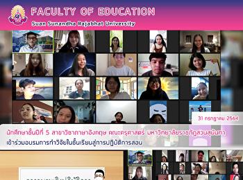 นักศึกษาชั้นปีที่ 5 สาขาวิชาภาษาอังกฤษ คณะครุศาสตร์ มหาวิทยาลัยราชภัฏสวนสุนันทา เข้าร่วมอบรมการทำวิจัยในชั้นเรียนสู่การปฏิบัติการสอน