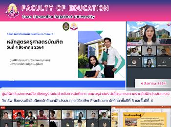 ศูนย์ฝึกประสบการณ์วิชาชีพครูร่วมกับฝ่ายกิจการนักศึกษา คณะครุศาสตร์ จัดโครงการความร่วมมือฝึกประสบการณ์วิชาชีพ กิจกรรมปัจฉิมนิเทศนักศึกษาฝึกประสบการณ์วิชาชีพ Practicum นักศึกษาชั้นปีที่ 3 และชั้นปีที่ 4