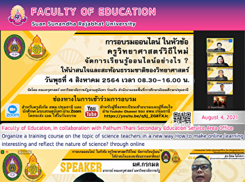 Faculty of Education, in collaboration with Pathum Thani Secondary Education Service Area Office Organize a training course on the topic of science teachers in a new way How to make online learning interesting and reflect the nature of science? through on