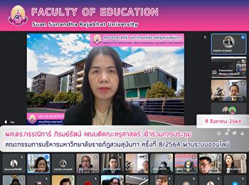 ผศ.ดร.กรรณิการ์ ภิรมย์รัตน์ คณบดีคณะครุศาสตร์ เข้าร่วมการประชุม คณะกรรมการบริหารมหาวิทยาลัยราชภัฏสวนสุนันทา ครั้งที่ 8/2564 ผ่านระบบออนไลน์