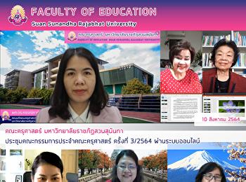 คณะครุศาสตร์ มหาวิทยาลัยราชภัฏสวนสุนันทา ประชุมคณะกรรมการประจำคณะครุศาสตร์ ครั้งที่ 3/2564 ผ่านระบบออนไลน์