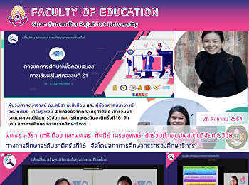 Asst.Prof.Dr.Sucheera Mahimueng and Asst.Prof.Dr.Tasanee Satthaphong attended the presentation of the results of the 16th National Educational Research Research Project. Organized by the Education Council, Ministry of Education