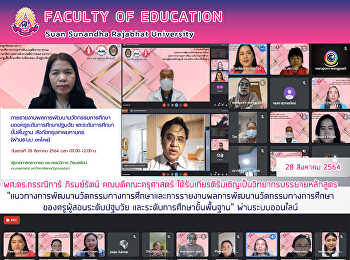 """Asst.Prof.Dr.Kannika Piromrat, Dean of the Faculty of Education Honored to be invited as a lecturer for the course """"Guidelines for developing educational innovations and reporting on educational innovation development of early childhood teachers. and"""