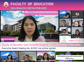 Faculty of Education, Suan Sunandha Rajabhat University Faculty of Education Executive Board Meeting No. 8/2021 via online system