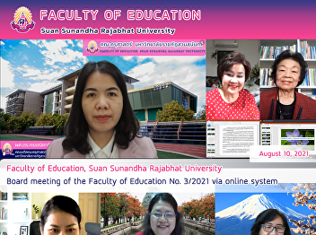 Faculty of Education, Suan Sunandha Rajabhat University Board meeting of the Faculty of Education No. 3/2021 via online system