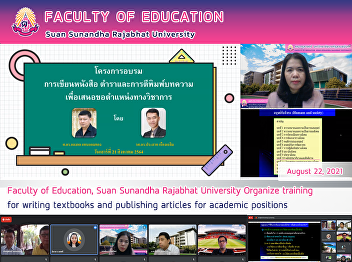Faculty of Education, Suan Sunandha Rajabhat University Organize training for writing textbooks and publishing articles for academic positions