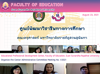 Educational Professional Development Center, Faculty of Education, Suan Sunandha Rajabhat University Organize the Center Administrative Committee Meeting No. 1/2021