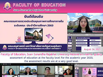 Faculty of Education, Suan Sunandha Rajabhat University Receive an internal quality assessment of education at the faculty level For the academic year 2020, the assessment results are at a very good level.