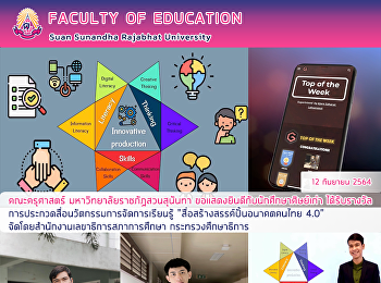 """คณะครุศาสตร์ มหาวิทยาลัยราชภัฏสวนสุนันทา ขอแสดงยินดีกับนักศึกษาศิษย์เก่า ได้รับรางวัลการประกวดสื่อนวัตกรรมการจัดการเรียนรู้ """"สื่อสร้างสรรค์ปั้นอนาคตคนไทย 4.0"""" จัดโดยสำนักงานเลขาธิการสภาการศึกษา กระทรวงศึกษาธิการ"""