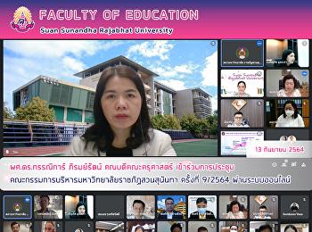 ผศ.ดร.กรรณิการ์ ภิรมย์รัตน์ คณบดีคณะครุศาสตร์ เข้าร่วมการประชุมคณะกรรมการบริหารมหาวิทยาลัยราชภัฏสวนสุนันทา ครั้งที่ 9/2564 ผ่านระบบออนไลน์