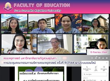 คณะครุศาสตร์ มหาวิทยาลัยราชภัฏสวนสุนันทา การประชุมคณะกรรมการบริหารคณะครุศาสตร์ ครั้งที่ 9/2564 ผ่านระบบออนไลน์
