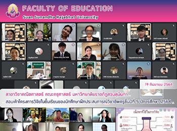 สาขาวิชาคณิตศาสตร์ คณะครุศาสตร์ มหาวิทยาลัยราชภัฏสวนสุนันทา สอบเค้าโครงการวิจัยในชั้นเรียนของนักศึกษาฝึกประสบการณ์วิชาชีพครูชั้นปีที่ 5 ปีการศึกษา 2564