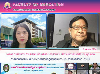 Asst.Prof.Dr.Kannika Piromrat, Dean of the Faculty of Education Participate in the internal educational quality assessment Suan Sunandha Rajabhat University Academic year 2020