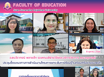 Dr.Teeraporn  Plailek, Associate Dean for Research and Academic Services Faculty of Education Held a meeting to clarify guidelines for the implementation of the project to enhance learning in small network schools