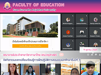 The faculty members of the Thai Language Department, Faculty of Education, organize activities to exchange knowledge and practice teaching for 5th year students.