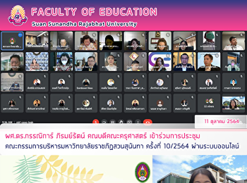Asst.Prof.Dr.Kannika Piromrat, Dean of the Faculty of Education join the meeting Suan Sunandha Rajabhat University Executive Committee No. 10/2021 via online system