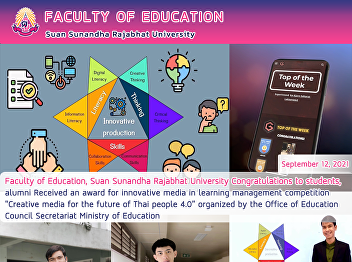 """Faculty of Education, Suan Sunandha Rajabhat University Congratulations to students, alumni Received an award for innovative media in learning management competition """"Creative media for the future of Thai people 4.0"""" organized by the Office of Education C"""