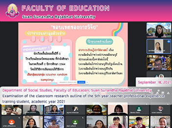 Department of Social Studies, Faculty of Education, Suan Sunandha Rajabhat University Examination of the classroom research outline of the 5th year teacher professional experience training student, academic year 2021