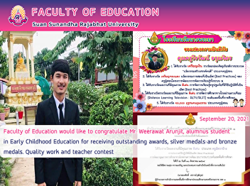 Faculty of Education would like to congratulate Mr. Weerawat Arunjit, alumnus student in Early Childhood Education for receiving outstanding awards, silver medals and bronze medals. Quality work and teacher contest