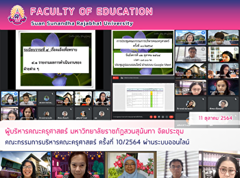 Executives of the Faculty of Education Suan Sunandha Rajabhat University Organized meeting of the Faculty of Education Board of Directors No. 10/2021 via online system