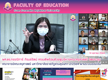 Asst.Prof.Dr.Kannika Piromrat, Dean and administrators of the Faculty of Education Organize a meeting of the faculty members of the Faculty of Education Suan Sunandha Rajabhat University 2/2021 via online system